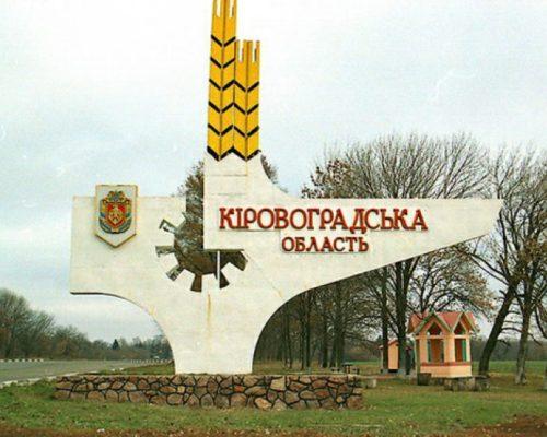 МОЗ призначило головного санiтарного лiкаря Кiровоградської областi.