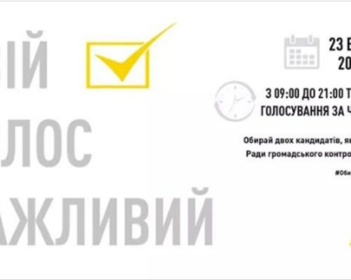 Підтримаємо кандидата до громадської ради НАБУ з Кропивницького.