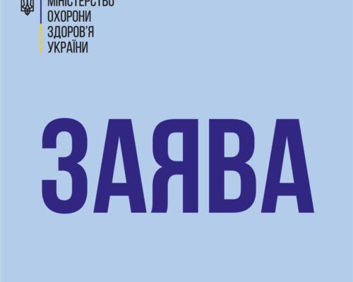 Міністерство охорони здоров'я України затвердило перелік лікарських засобів та медичних виробів, що будуть закуповуватись за кошти державного бюджету 2020 року.