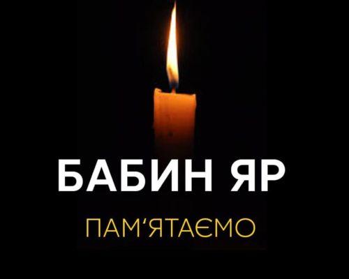 Звернення Президента України  у зв'язку з 78-ми роковинами трагедії Бабиного Яру.
