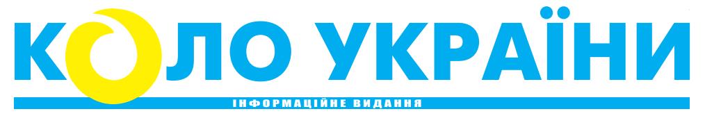 Коло України