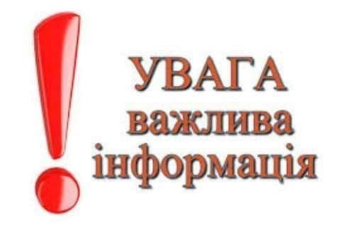 Звернення міського голови Кропивницького Андрія Райковича .