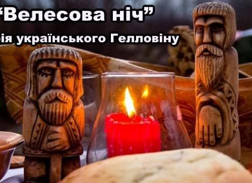 Історія українського Гелловіну.