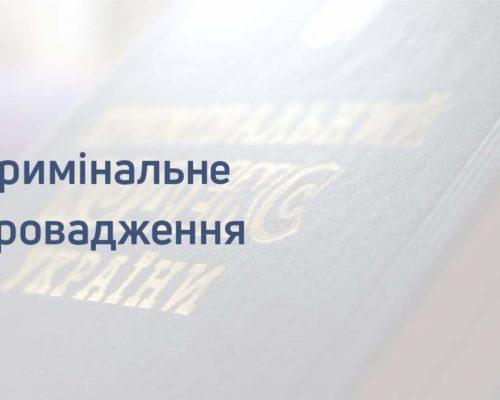 За податкову Кіровоградщини взялося Державне бюро розслідувань.