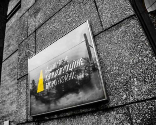 8 осіб підозрюють у заволодінні 1,2 млрд грн кредиту «ВіЕйБі Банку».