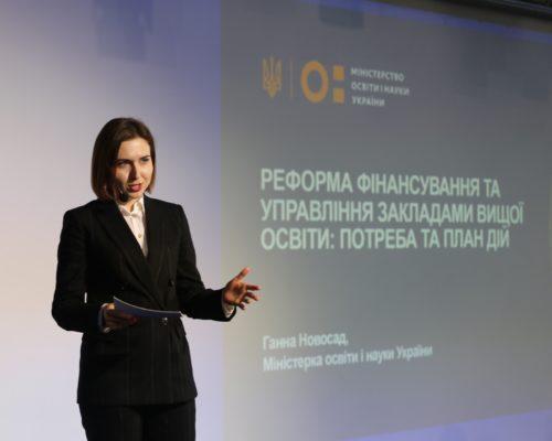 Ганна Новосад презентувала реформу фінансування та управління універсітетами.