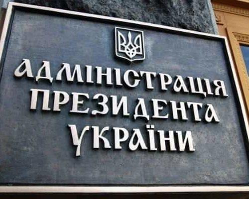 Звернення президента України .