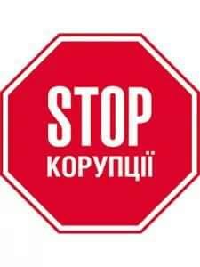 З 1 січня набув чинності закон про викривачів корупції.