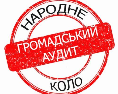 """Громадський аудит від ГО """"Народне Коло""""."""