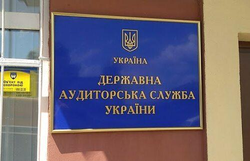 За результатами аудиту на Кіровоградщині виявлено порушеннь майже на 9 млн грн.