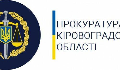 Правоохоронні органи розслідують факт службового підроблення у судової адміністрації Кропивницького.