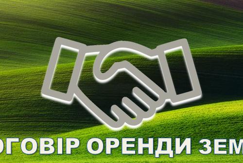 В Україні запроваджують нові правила для оренди землі.