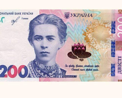 З 25 лютого, з'являться в обігу нові банкноти номіналом 200 гривень.