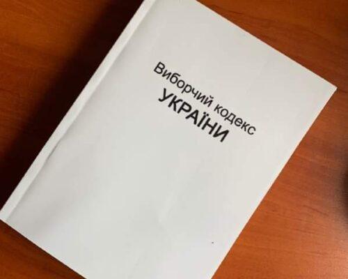 Центральна виборча комісія визначила першочергові заходи щодо реалізації Виборчого кодексу України .