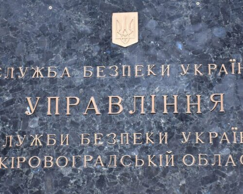 Призначили нового начальника Управління СБУ в Кіровоградській області.