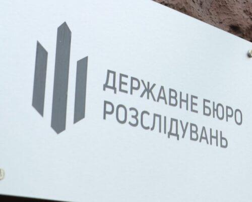 ДБР почало провадження за фактом прослуховування переговорів Байдена і Порошенка.