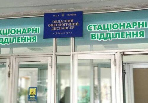 Національна служба здоров'я заявила на кропивницький онкоцентр в поліцію.