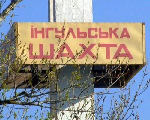 «СхідГЗК» опинився на межі закриття.