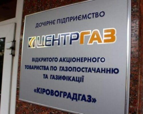 ВАКС виніс обвинувальний вирок у справі ексдиректора «Центргаз» ВАТ «Кіровоградгаз» .