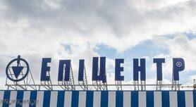 """Мережа магазинів """"Епіцентр"""" після роз'яснень у МВС ухвалила рішення про дотримання карантинних заходів."""
