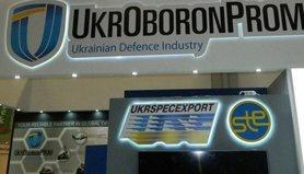 """Співробітники СБУ проводять обшуки в приміщеннях """"Укроборонпрому"""" та компанії """"Укрспецекспорт"""", яка є учасником Концерну."""
