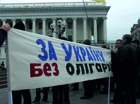 Європейський парламент закликає владу України до деолігархізації країни.