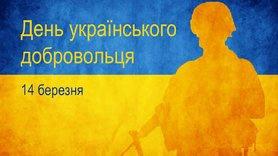 Сьогодні в Україні відзначають День добровольця.