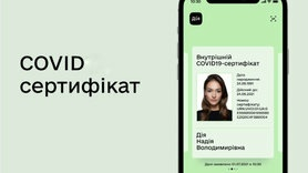 Єврокомісія визнала українські цифрові COVID-сертифікати.